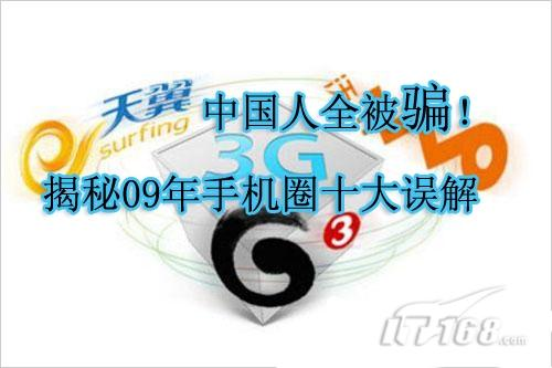 中国人全被骗 揭秘09年手机圈十大误解 - 歪评瞎论 - 付亮的歪评瞎论
