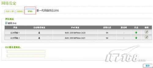 威联通领先推出支持IPV6 NAS存储系列