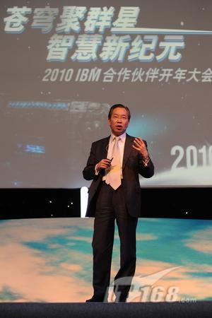 构建智慧渠道 IBM 2010年渠道战略发布