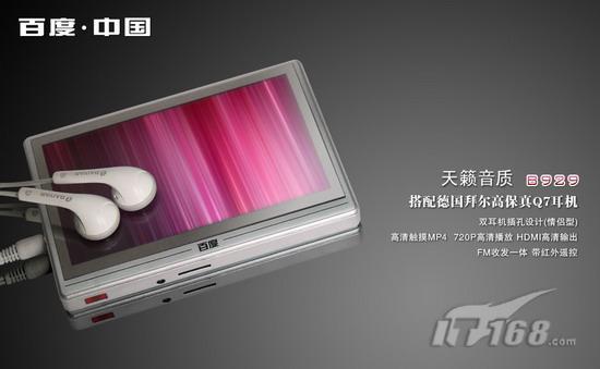 4.3吋触控屏!百度数码高清B929美图赏
