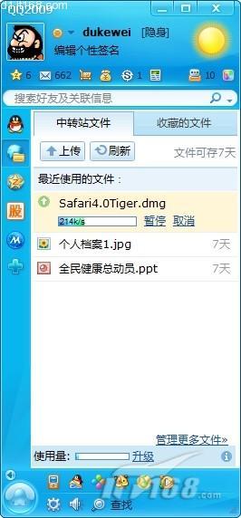qq急速wg_qq2009网络存储既中转站极速版推出试用