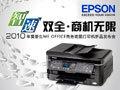2010年爱普生ME OFFICE商务喷墨打印机新品发布会