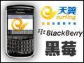 中国电信天翼3G黑莓专题