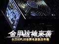 全汉80PLUS金牌电源新品专题