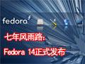 Fedora七年风雨路:凝聚开源的力量