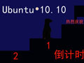 Ubuntu10.10�ذ�����:���ֹ�������