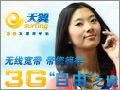 中国电信天翼3G专题