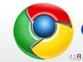 聚焦Chrome发布会 谷歌带来的惊喜