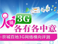人人用3G 各有各中意 京城百地