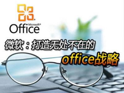 Office2010那些事
