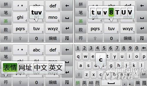 腾讯发布WM和Android平台手机输入法