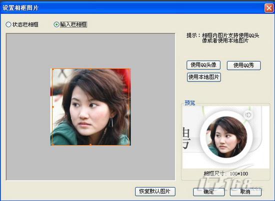 五大亮点 qq拼音输入法3.1正式版试用图片