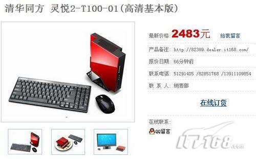 配备DVD刻录机 同方迷你高清电脑仅2483