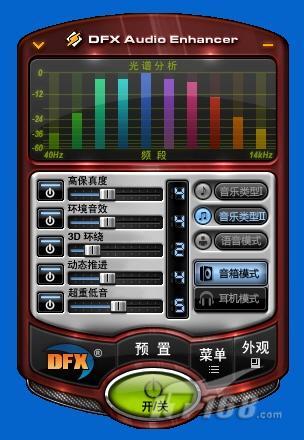 图7.DFX音效插件界面图   现在我们就已经将这个DFX音效插件完全设置好了,此时建议大家把酷狗音乐软件重新启动一下,这时再次去听音乐感受一下吧,那种音质的进化绝不是枯燥参数上细微的变化,而是你用耳朵可以直接感受得到的强大冲击力,现在酷狗音乐软件2010搭配DFX音效增强插件就成为了目前业内音质最优秀的音乐播放软件!