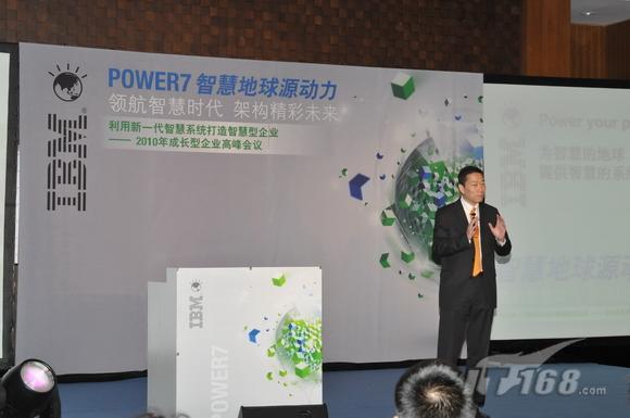 2010 Power Systems成长型企业用户大会