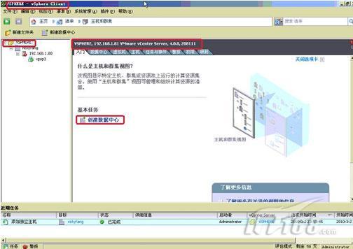 虚拟机管理解决方案逐个看:VMware篇(2)