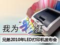 """我为""""彩""""狂 兄弟LED彩色打印机发布会专题"""