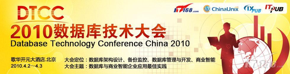2010中国数据库技术大会即将盛大开幕