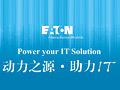 伊顿电气DX RT新品发布专题