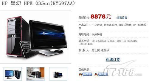 4544就能买i5电脑 市售高性能PC大搜集