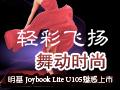 轻彩飞扬 舞动时尚 明基U105上网本上市专题