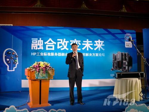 惠普在沪举办融合架构应用解决方案论坛
