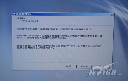 华硕笔记本怎么设置光盘启动_开机后装入刻录好的恢复光盘,再设置为光驱启动即可进入恢复界面