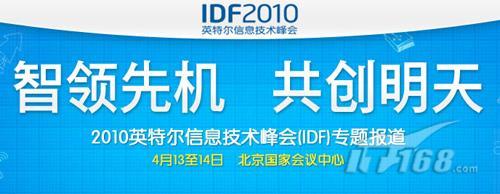 IDF2010:Intel展台巡礼WiMax与云计算