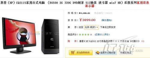 E6500+独显+20寸宽屏 惠普CQ3115售3899