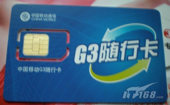 G3随行卡 用2G号码体验3G上网的飞速感