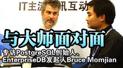 专访PostgreSQL创始人Bruce Momjian