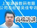 SSD是大势所趋 源科总经理吴佳
