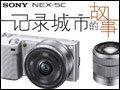 索尼NEX-5C记录城市符号