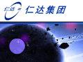 三菱专区之北京仁达国际信息工程有限公司