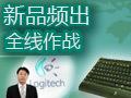 新品频出全线作战 罗技中国总经理专访