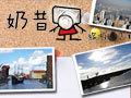 索尼NEX-5C奶昔旅游公告栏