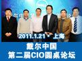 戴尔中国第二届CIO圆桌论坛