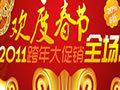 迎新春 来祥福春节促销活动专题-