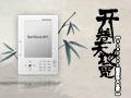 开卷天地宽 Bambook程序达人大赛专题