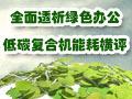 低碳环保 复合机能耗横评