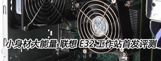 С��Ĵ����� ����E32����վ������