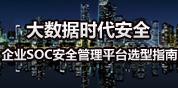 企业SOC安全管理平台选型指南