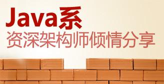 Java系10年资深系统架构师倾情分享