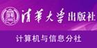 清华大学出版社计算机与信息分社