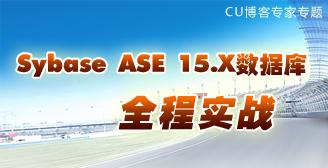 Sybase ASE 15.X数据库全程实战