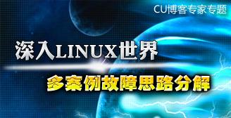 深入LINUX世界  多案例故障思路分解