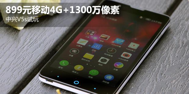 899Ԫ�ƶ�4G+1300������ ����V5s����