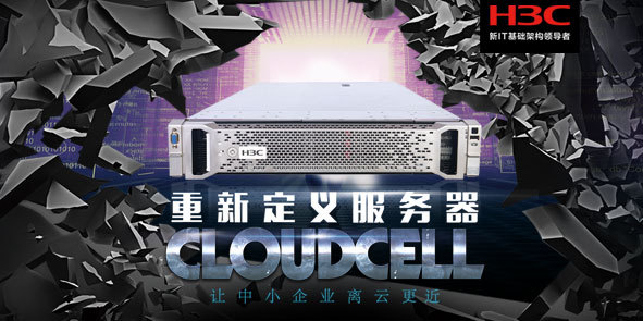 H3C CloudCell ����С��ҵ���Ƹ��