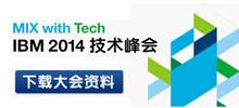 IBM 2014 技术峰会PPT合集