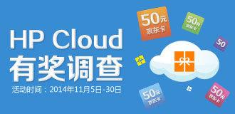 HP cloud 有奖调查